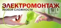 качество электромонтажных работ в Астрахани