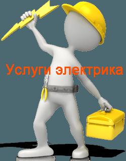 Услуги частного электрика Астрахань. Частный электрик